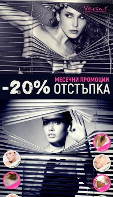 Версус - Промоции - м. Април 2020