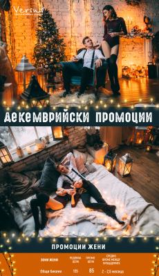 Версус - Промоции - м. Декември 2020