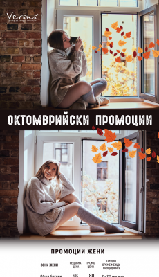 Версус - Промоции - м. Октомври 2020
