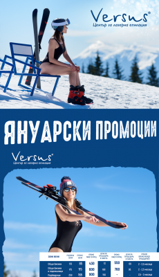 Версус - Промоции - м. Януари 2020