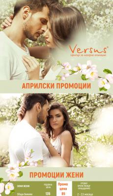 Версус - Промоции - м. Април 2021