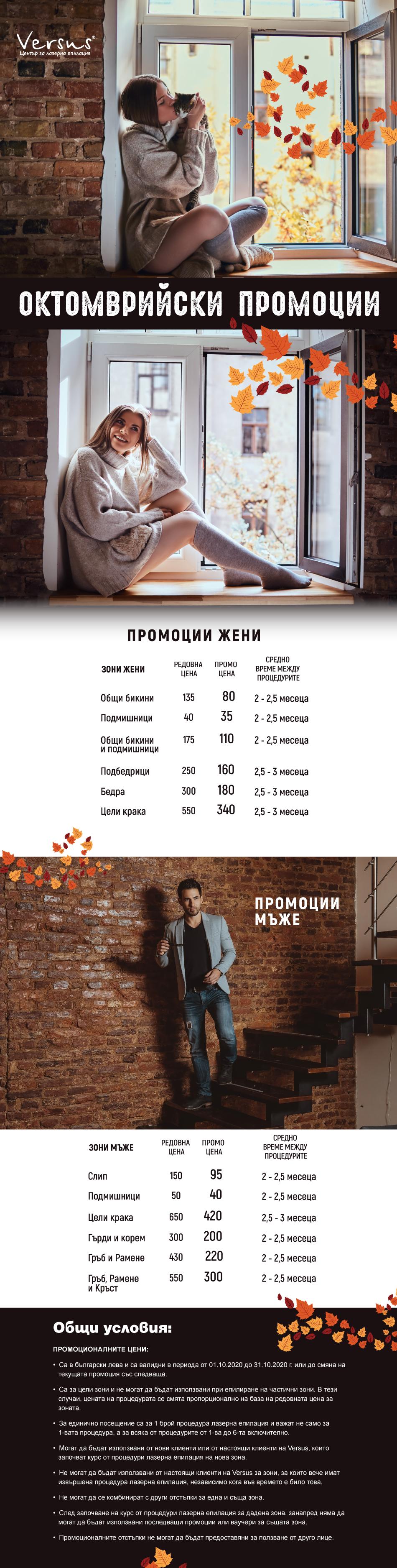 Промоции - м. октомври 2020 г.
